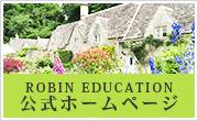 ROBIN EDUCATION 公式ホームページ