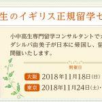 11月日本でのサマースクールと正規留学のセミナー