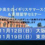 日本でのセミナー開催のお知らせ